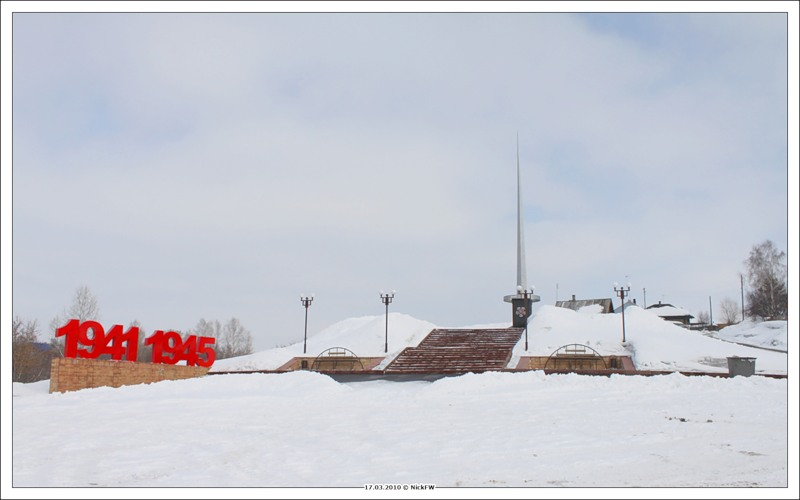 Мемориальный комплекс погибшим в годы Великой Отечественной войны (Кемерово, пос.Боровой, 2010-03-17)