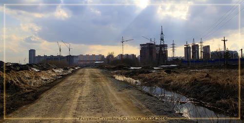 Радужные стройки (© NickFW - 05.04.2014 панорама 2 кадра)