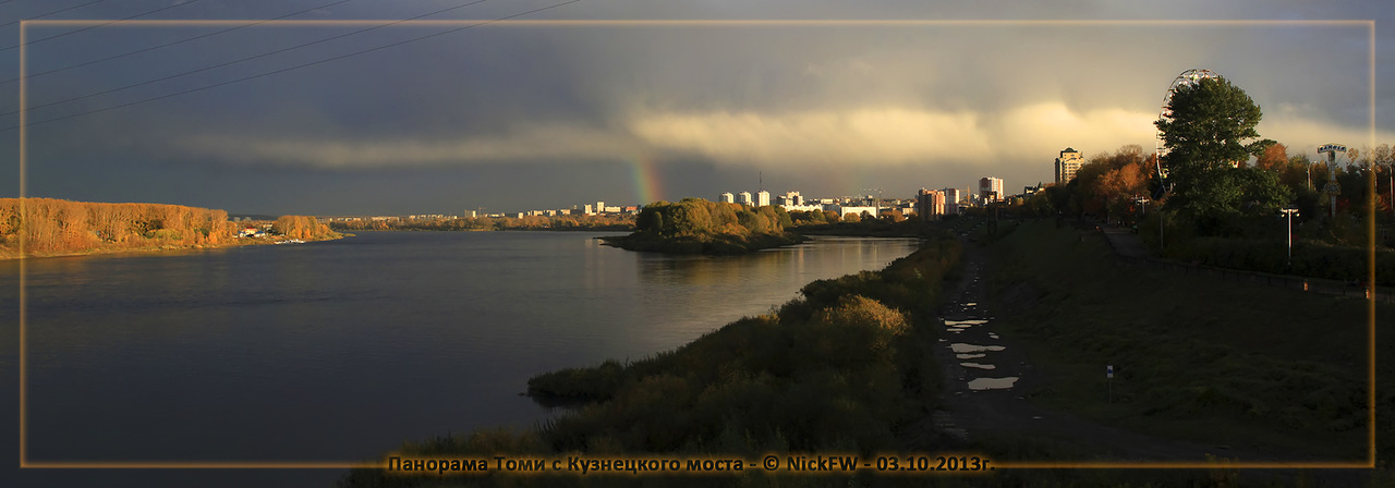 Панорама Томи с Кузнецкого моста (© NickFW - 03.10.2013 панорама 2 кадра)