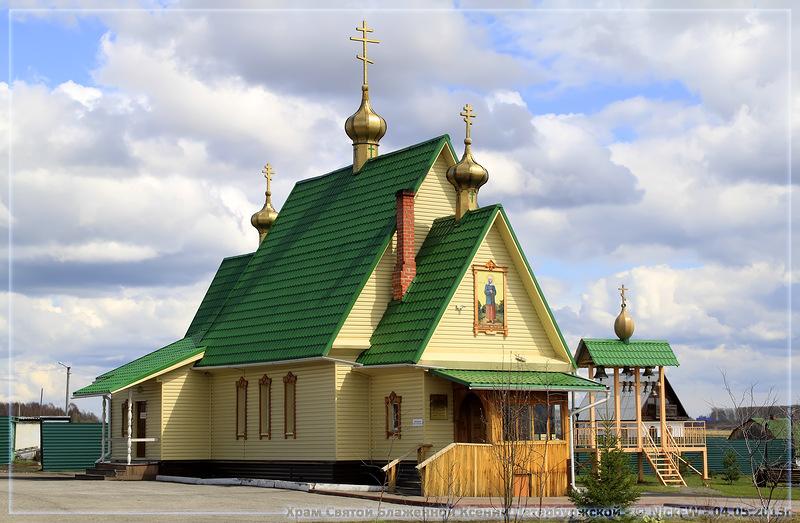 Храм Святой Блаженной Ксении Петербуржской - (©NickFW - 04.05.2013)