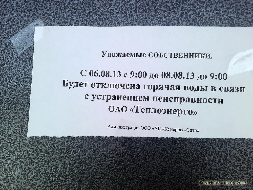 Будет отключена горячая водЫ (Кемерово 05.08.2013)