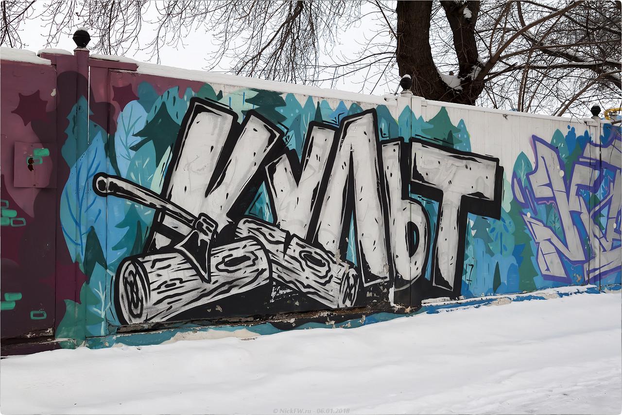 Графити на южном заборе Хлебзавода [© NickFW - 06.01.2018]