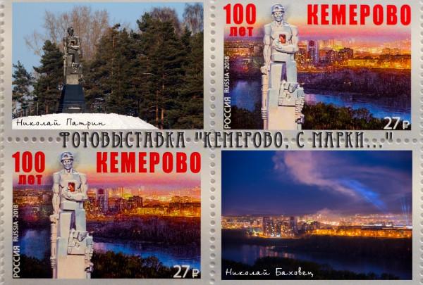 «Кемерово, с марки…» официальный анонс от Кемеровской областной научной библиотеки...