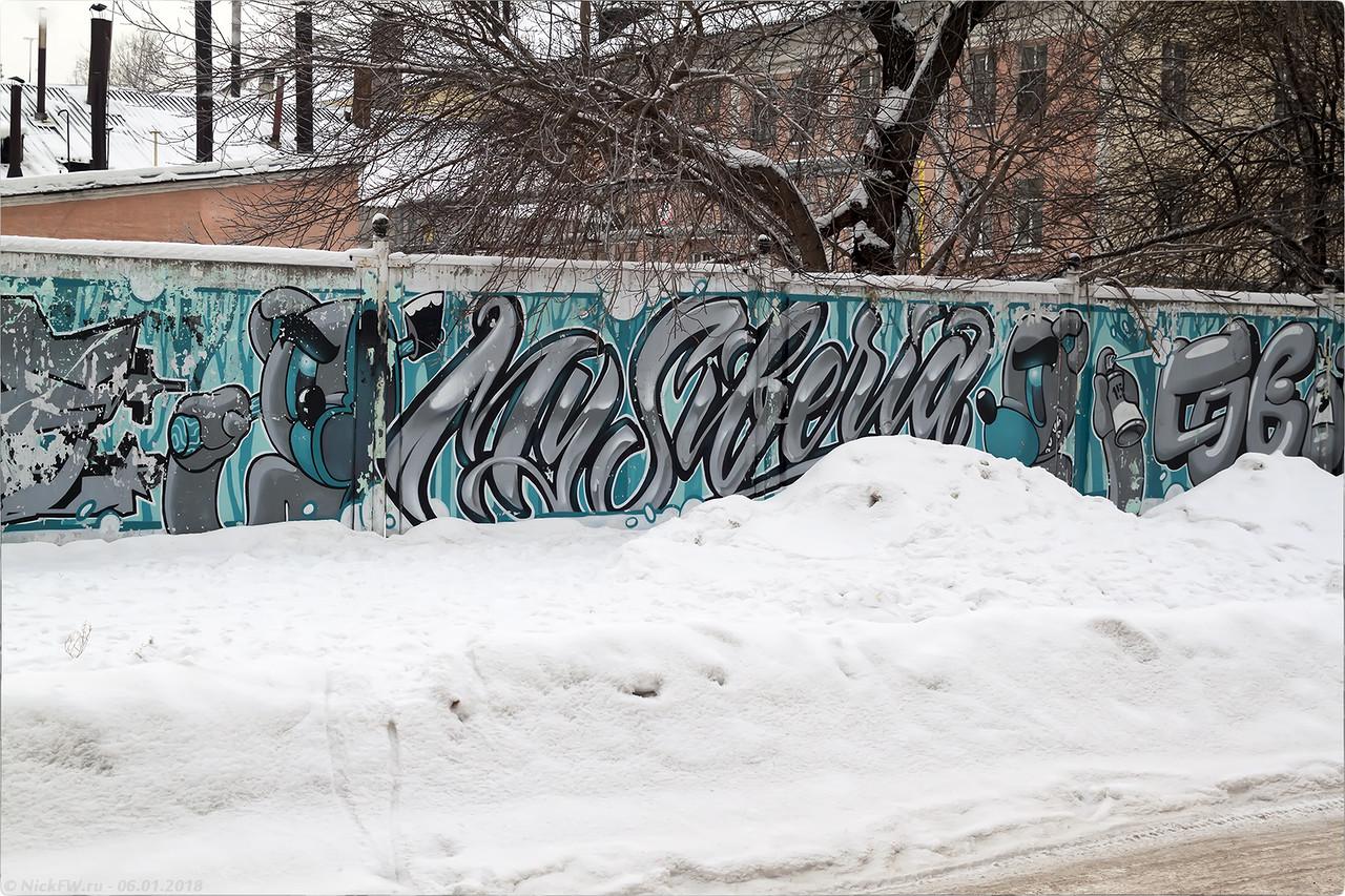 Графити на северном заборе Хлебзавода [© NickFW - 06.01.2018]