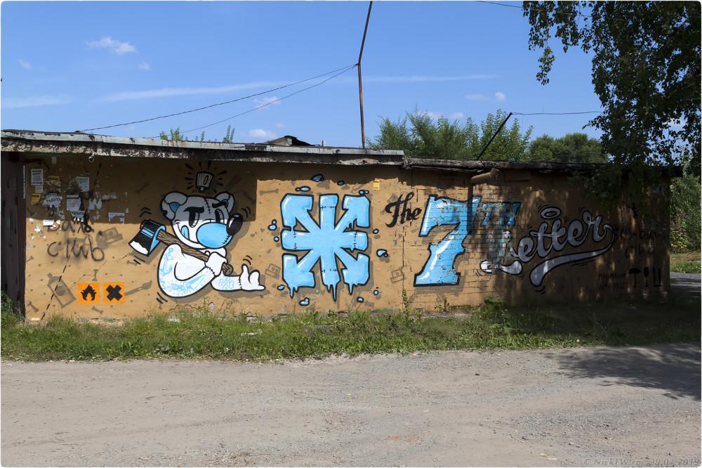7. Уличное искусство в Кемерово на проспекте Ленина... © NickFW.ru - 29.07.2019г.
