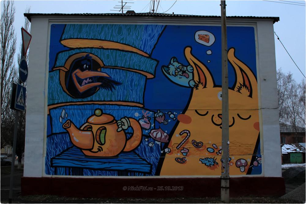 11. Уличное искусство в Кемерово на проспекте Ленина... © NickFW.ru - 25.10.2013