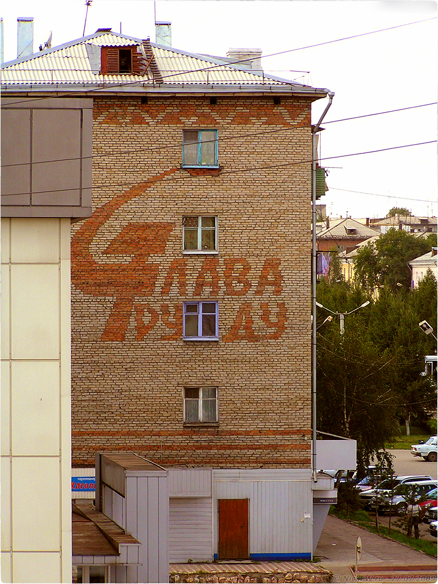 4.  Дом №5 по улице Юбилейная- © NickFW.ru - 27.07.2009г.