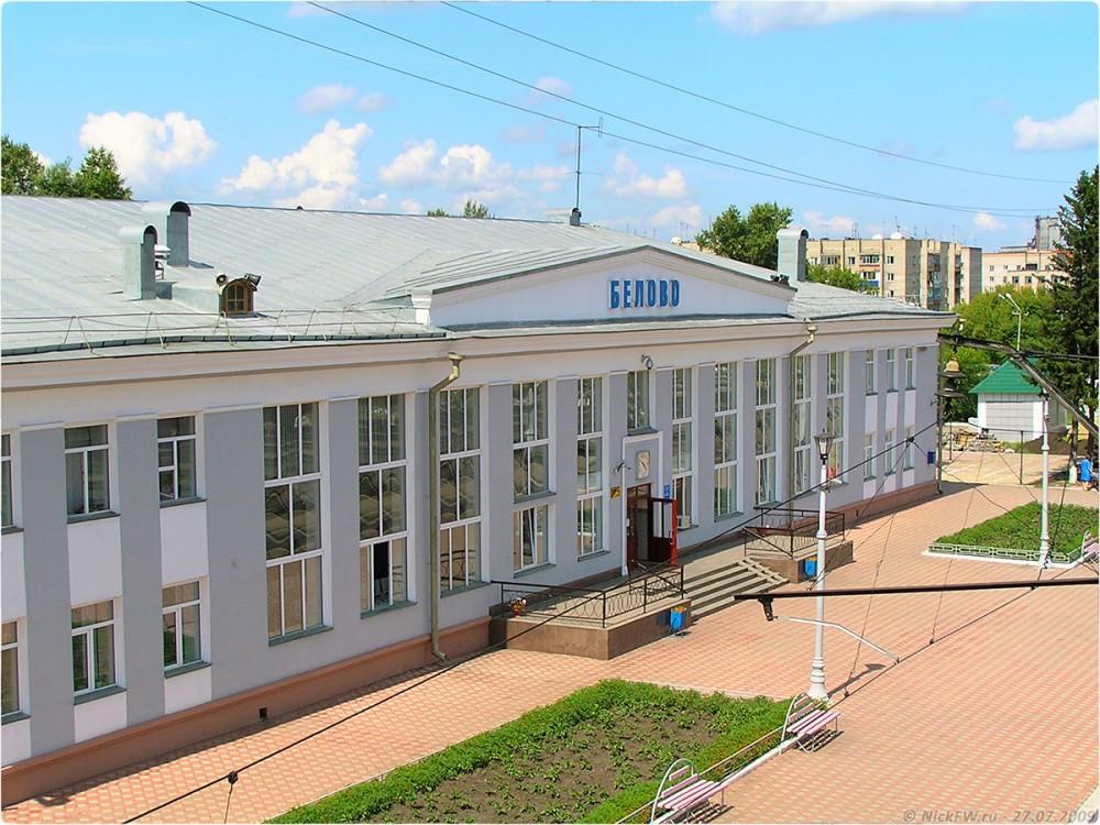 1. ЖД вокзал Белово - © NickFW.ru - 27.07.2009г.