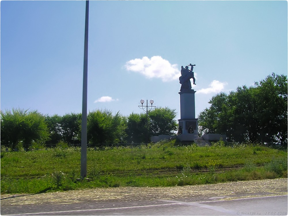 7. Памятник - © NickFW.ru - 27.07.2009г.