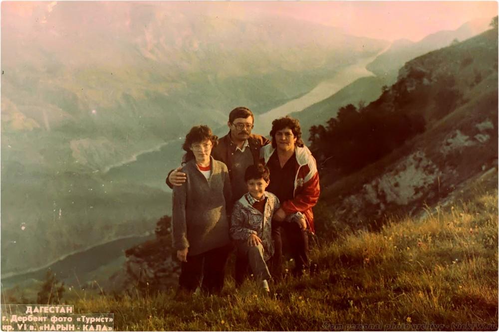 4. Семейное фото - Сулакский каньон - лето 1989г. из личного архива NickFW.ru