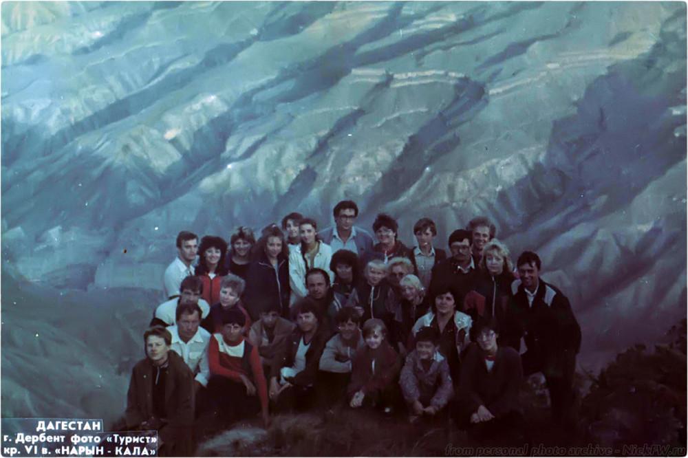3. Фото туристической группы - Сулакский каньон - лето 1989г. из личного архива NickFW.ru