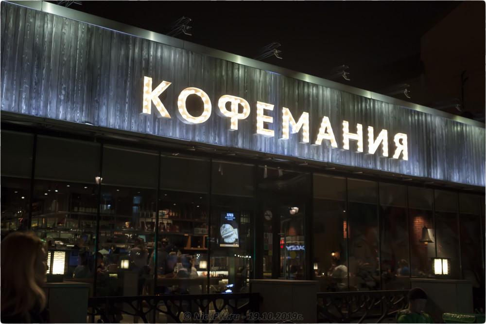 2. Кофемания - © NickFW.ru - 19.10.2019г.