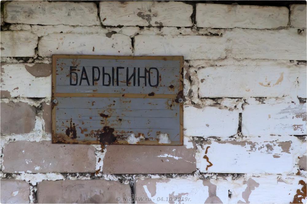 17. Барыгино - © NickFW.ru - 04.10.2019г.