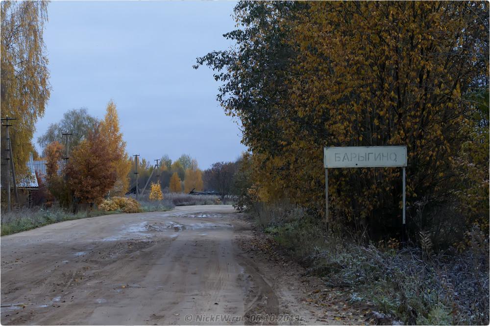 1. Барыгино - © NickFW.ru - 06.10.2019г.