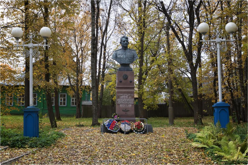 6. Памятник Смирнову А.С. - Рамешки - © NickFW.ru - 07.10.2019г.