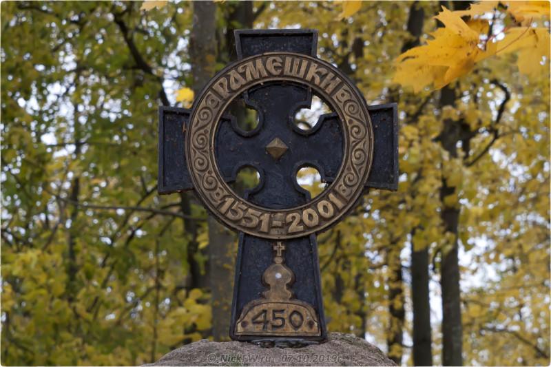5. Памятный крест - Рамешки - 450 - © NickFW.ru - 07.10.2019г.