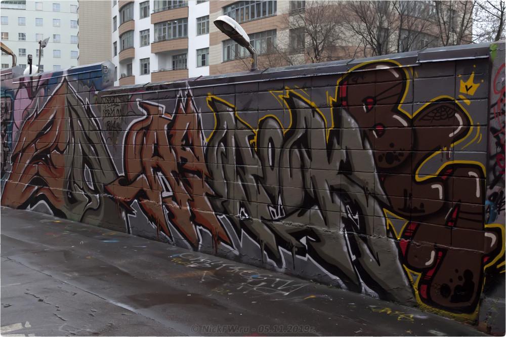 2. HoF - на Менделеевской - © NickFW.ru - 05.11.2019г.