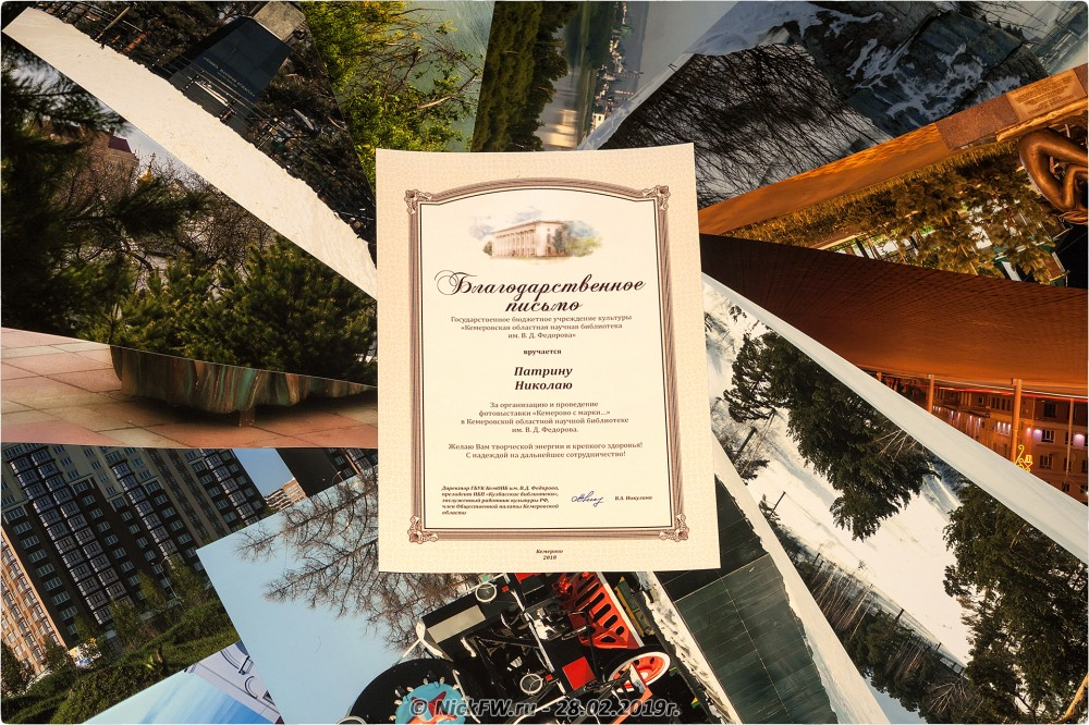 29. Благодарственное письмо за фотовыставку «Кемерово, с марки...» - © NickFW.ru - 28.02.2019г.