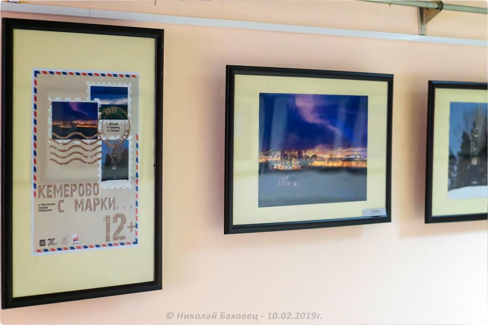 24. Фотовыставка «Кемерово, с марки...» перед закрытием - © Николай Баховец - 10.02.2019г.