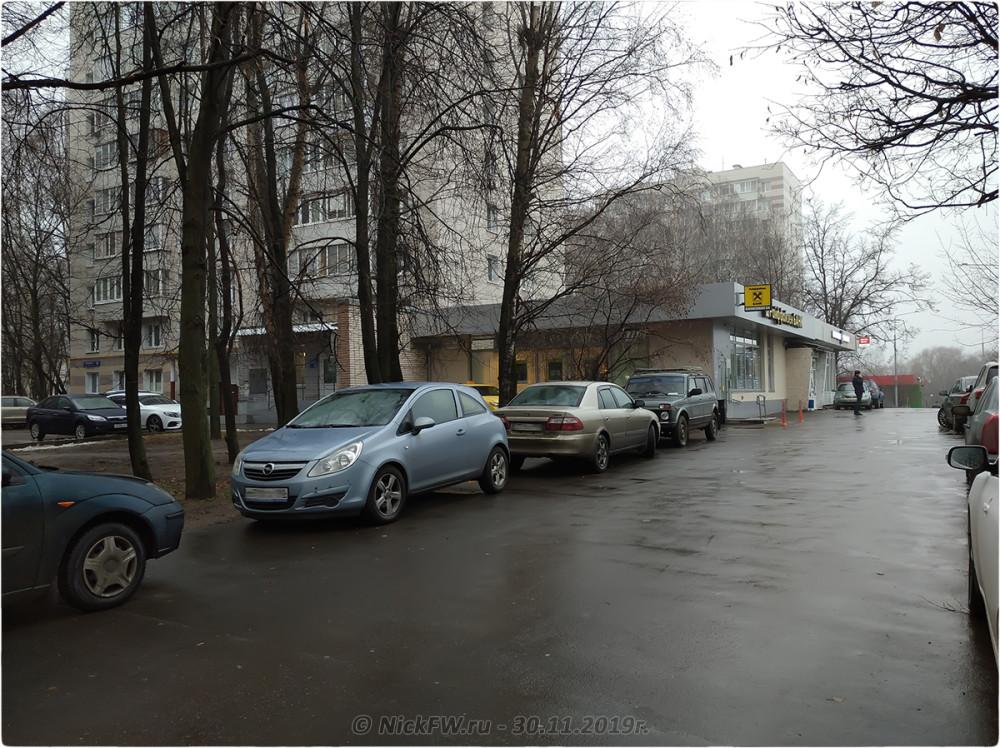 3. «Почта России» на Богданова 6, Солнцево, Москва - © NickFW.ru - 30.11.2019г.