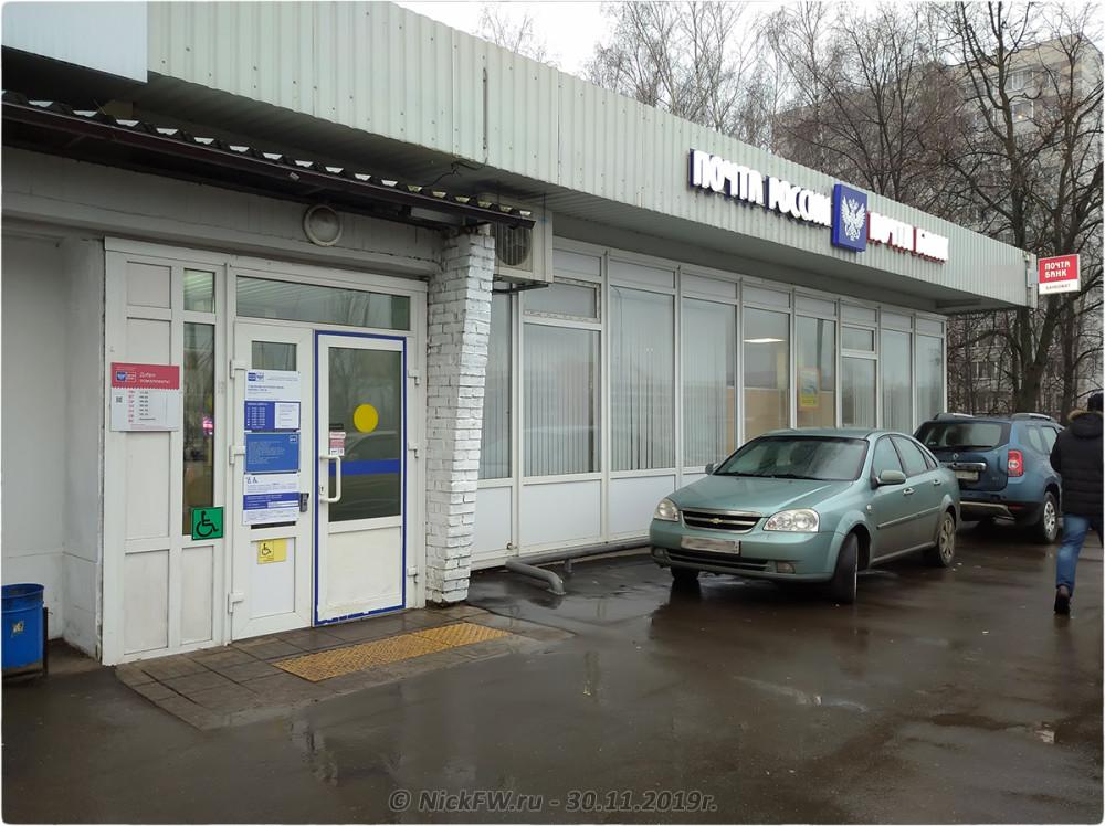 1. «Почта России» на Богданова 6, Солнцево, Москва - © NickFW.ru - 30.11.2019г.
