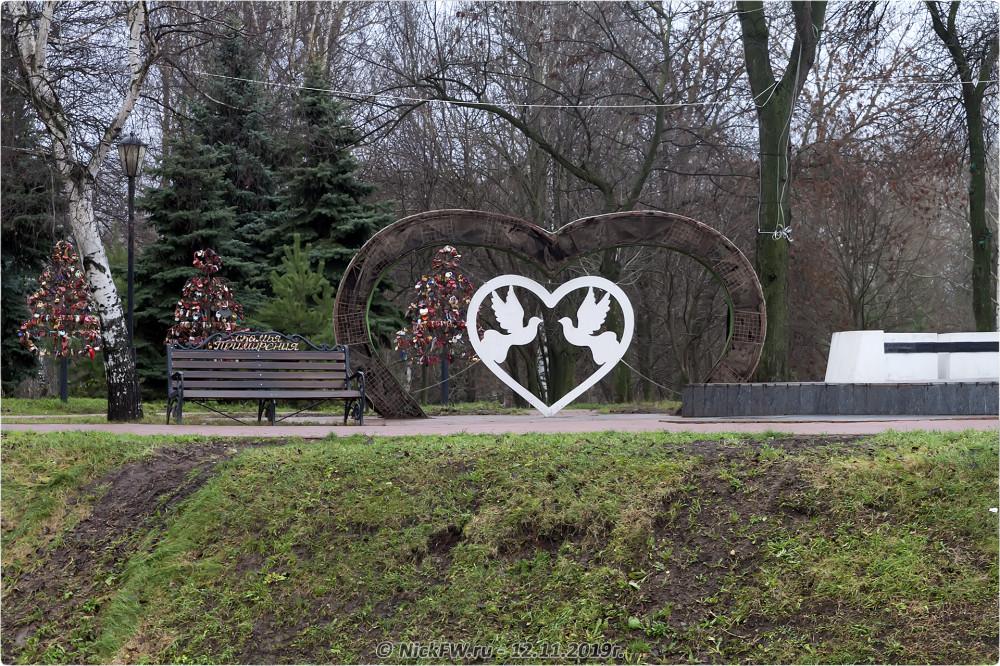11. Скамья примирения © NickFW.ru - 12.11.2019г.
