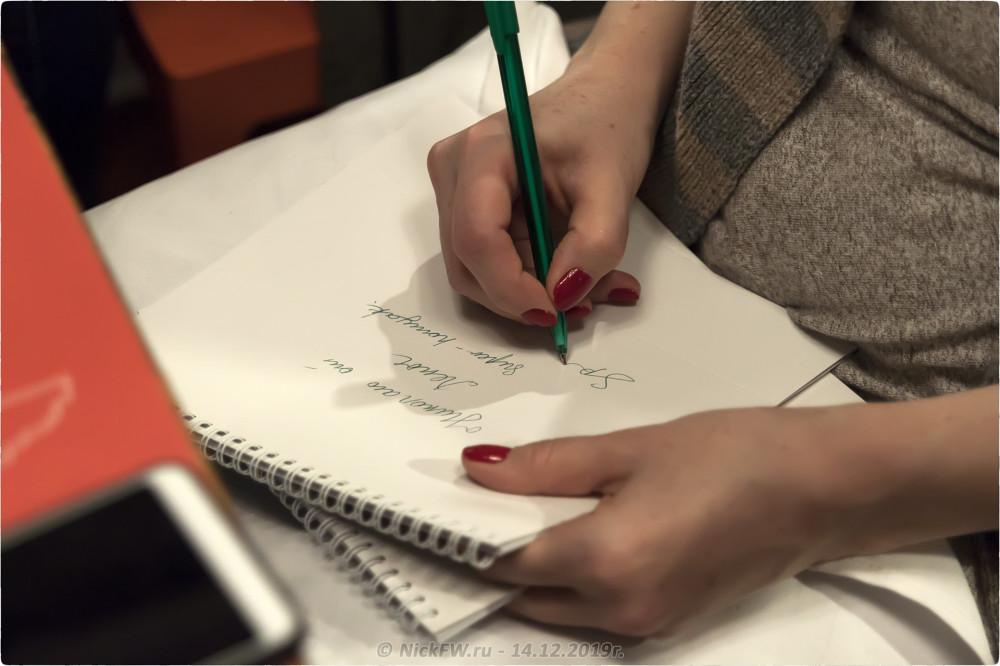 4. Елена Кубышева подписывает мне календарь © NickFW.ru - 21.12.2019г.