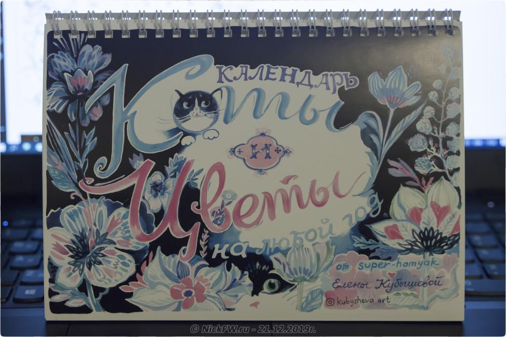 1. Календарь на любой год от Елены Кубышевой © NickFW.ru - 21.12.2019г.