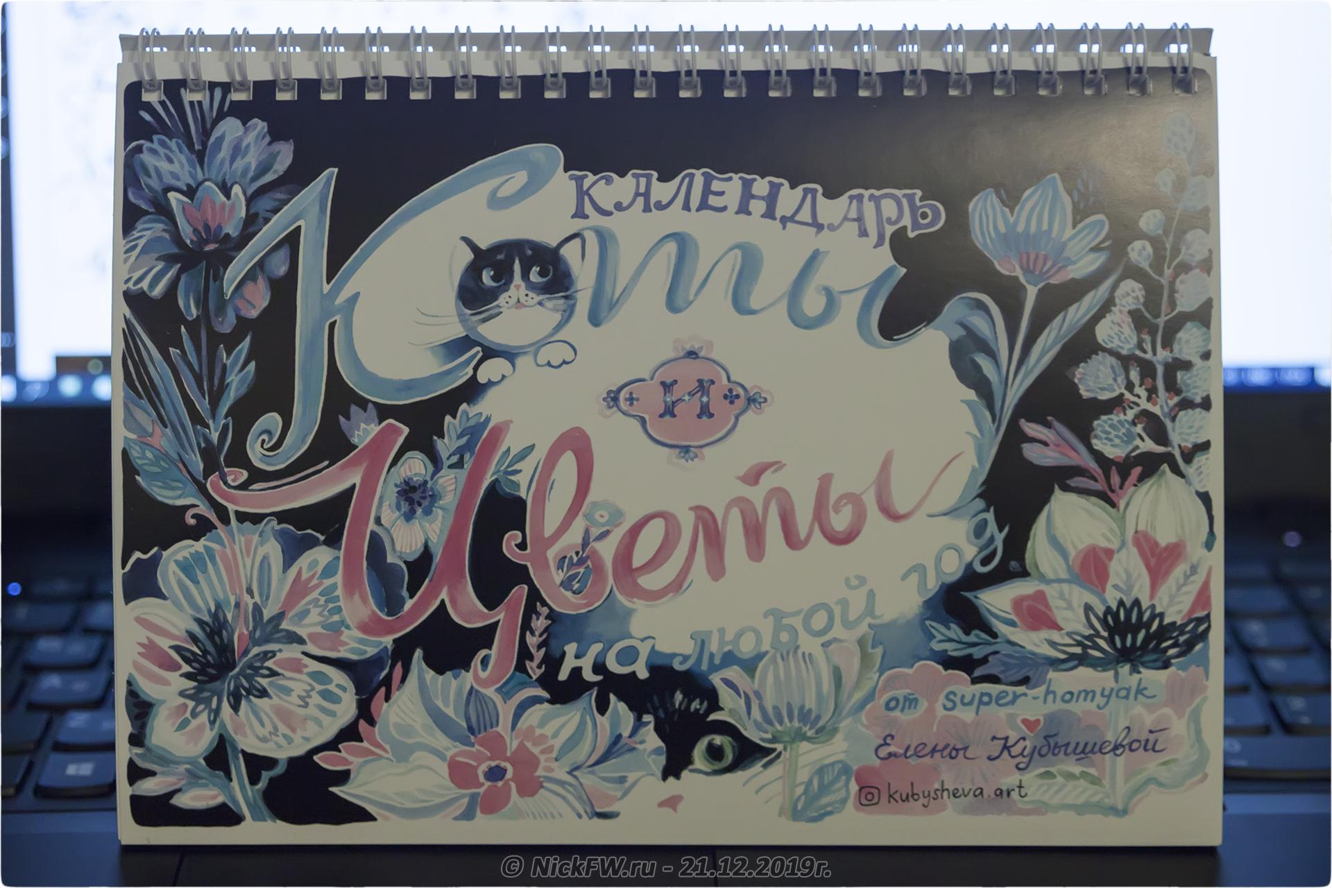 Календарь на любой год от Елены Кубышевой © NickFW.ru - 21.12.2019г.