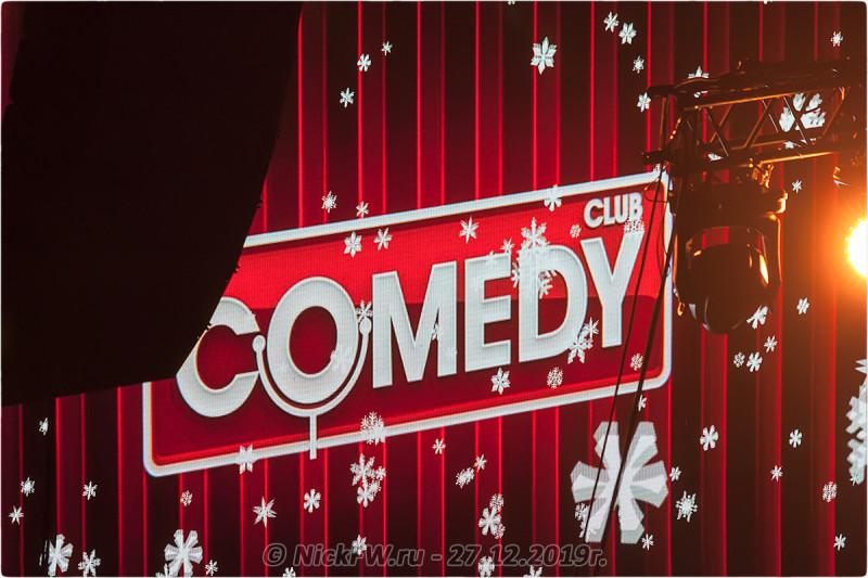1. Новогодняя ёлка с #ComedyClub 2019 - © NickFW.ru - 27.12.2019г.