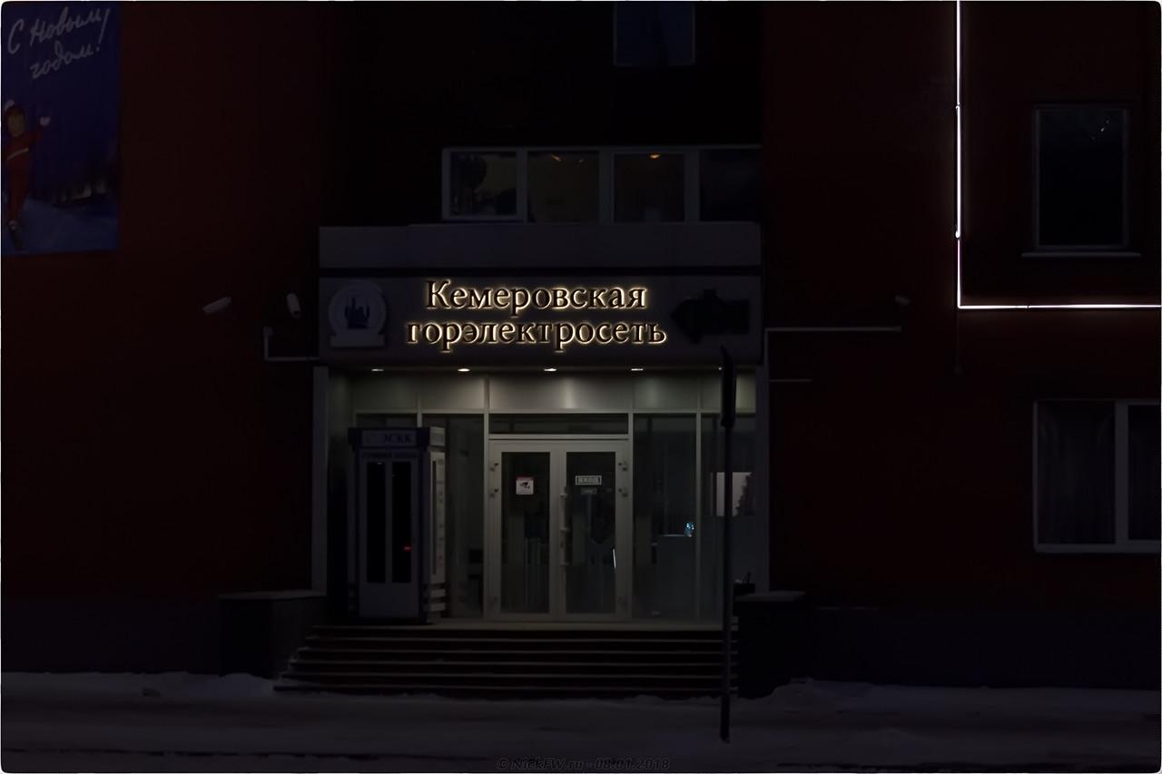 Горэлектросеть [© NickFW - 08.01.2018]