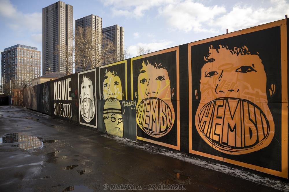 6. Уличное искусство на Флаконе © NickFW.ru - 27.01.2020г.