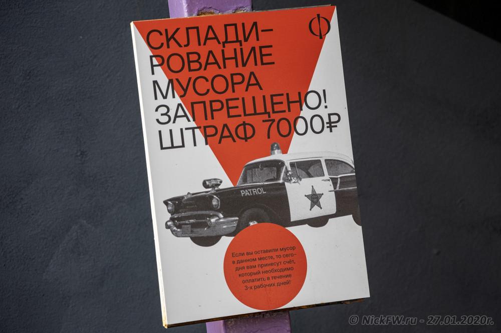 5. Уличное искусство на Флаконе © NickFW.ru - 27.01.2020г.