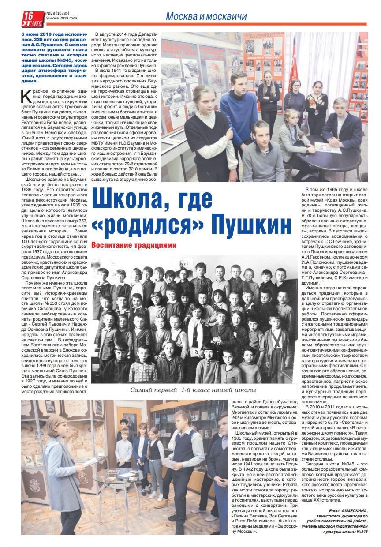 """""""Учительская газета"""" №28 (10785). 9 июля 2019, стр. 16"""