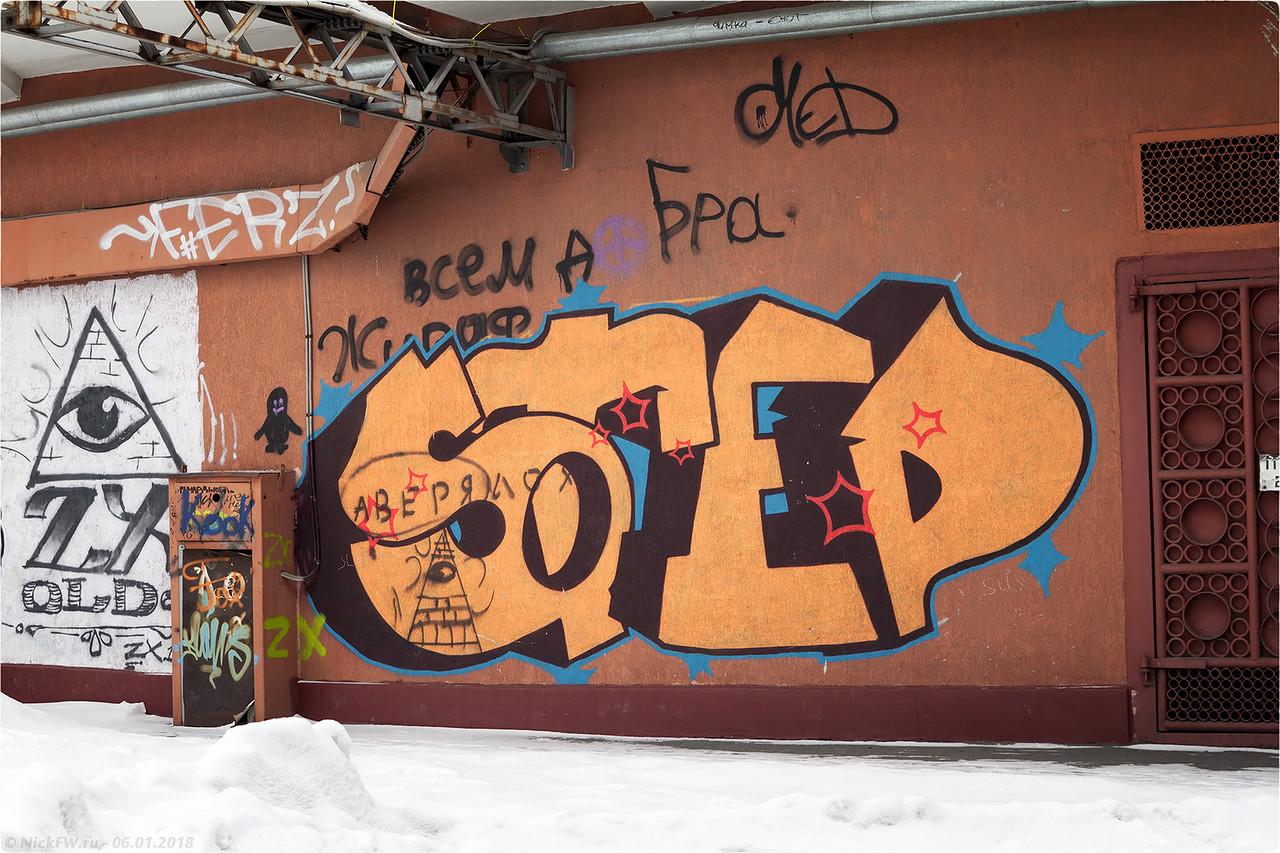 Граффити на западной трибуне стадиона Химик [© NickFW - 06.01.2018]