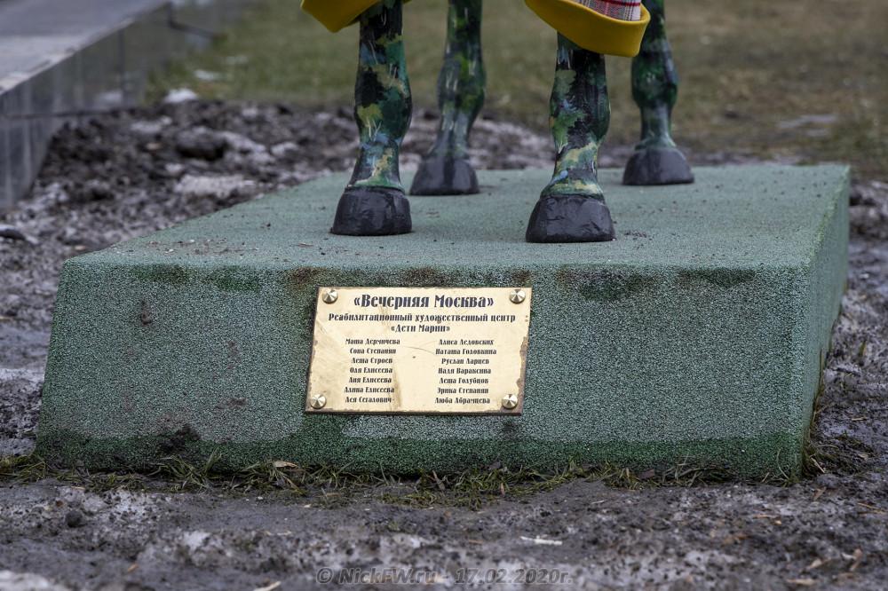 4. Скульптура «Вечерняя Москва» - Табличка - © NickFW.ru - 17.02.2020г.
