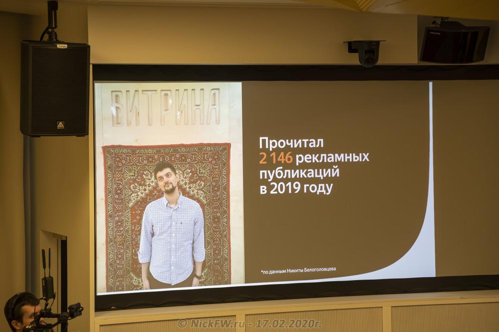 8. Дзен понедельник - Никита Белоголовцев на фоне ковра - © NickFW.ru - 17.02.2020г.
