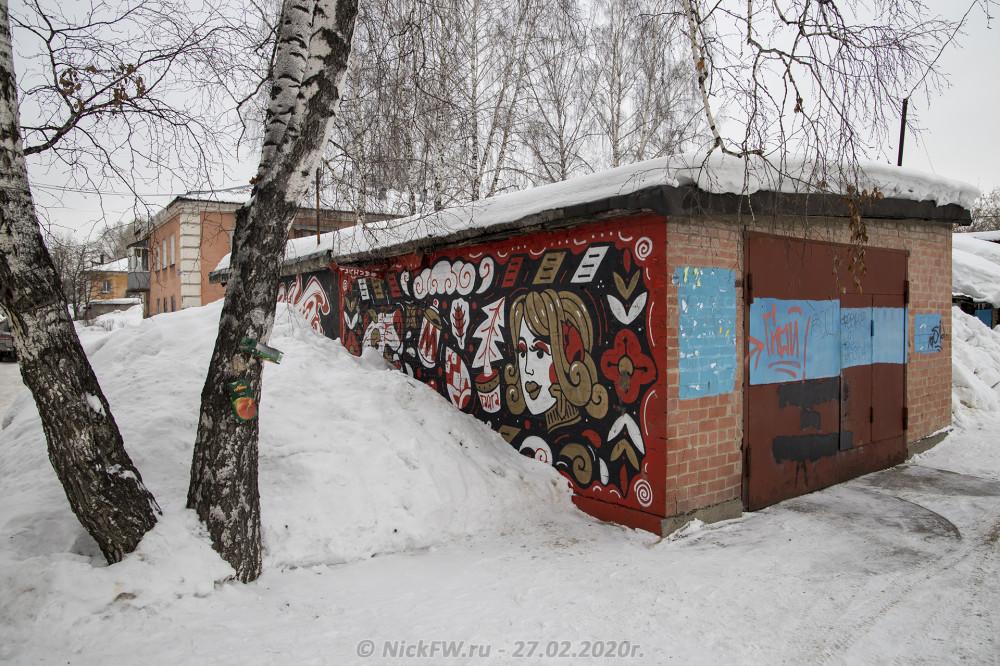 7. Роспись на гаражах во дворе дома №18 по проспекту Ленина в г.Кемерово © NickFW.ru - 27.02.2020г.