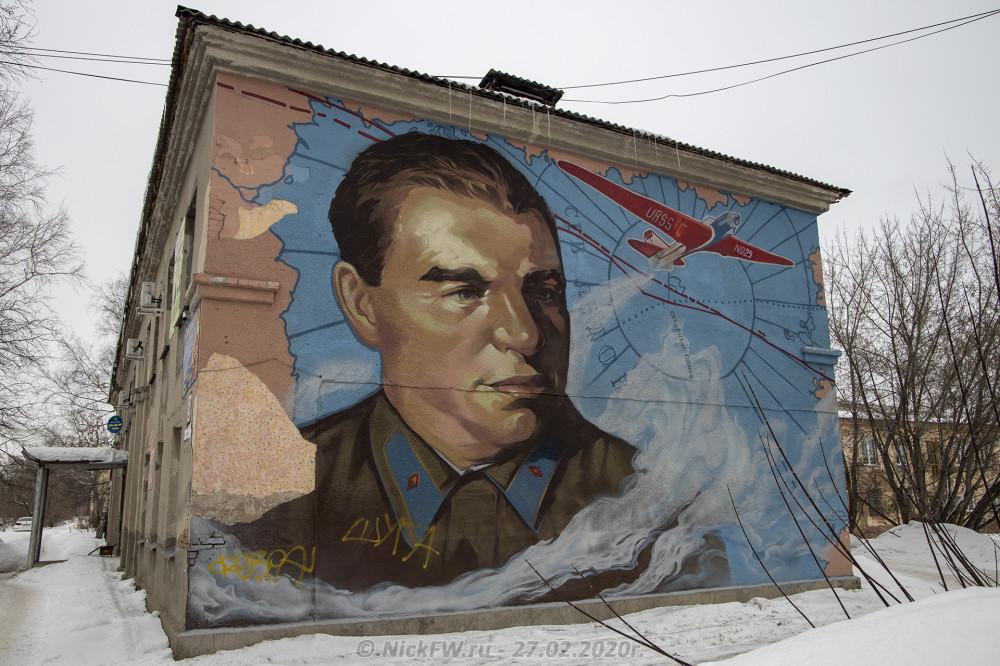 1. Мурал с Чкаловым в г.Кемерово © NickFW.ru - 27.02.2020г.