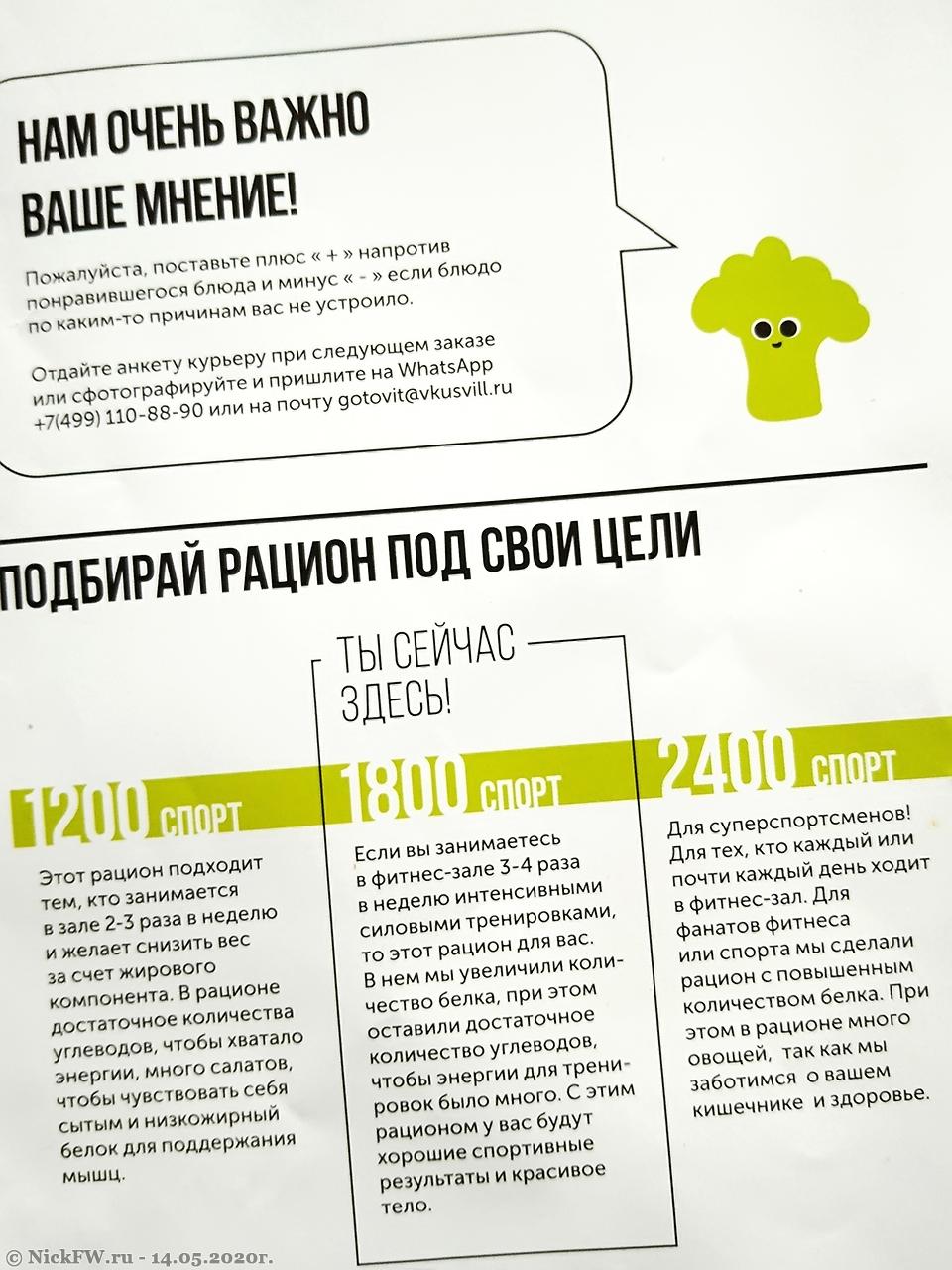 9. Спорт рацион 1800 © NickFW.ru - 14.05.2020г.