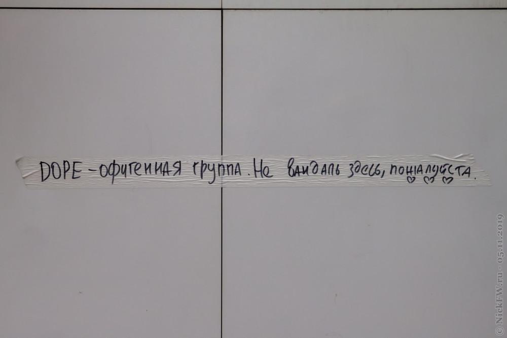 3. Надпись у кофейни © NickFW.ru - 05.11.2019г.