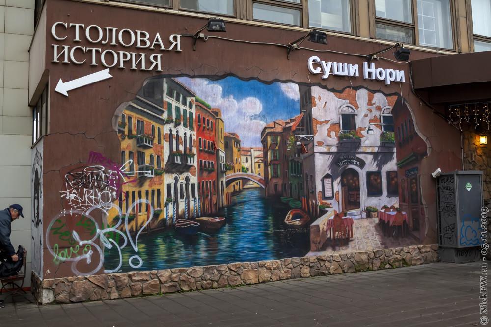 1. Уличное искусство © NickFW.ru - 05.11.2019г.