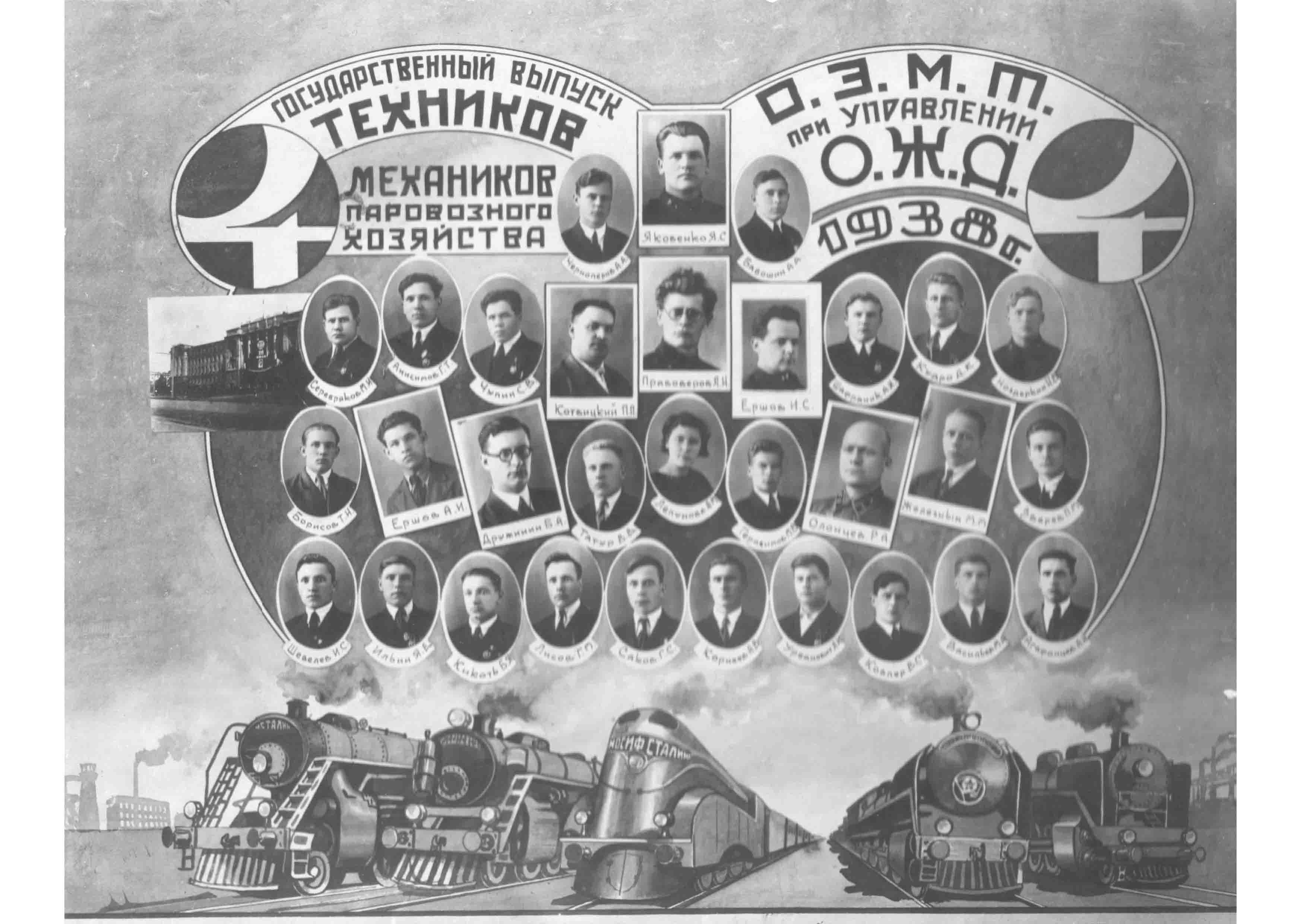 1 Выпуск 1938г. а