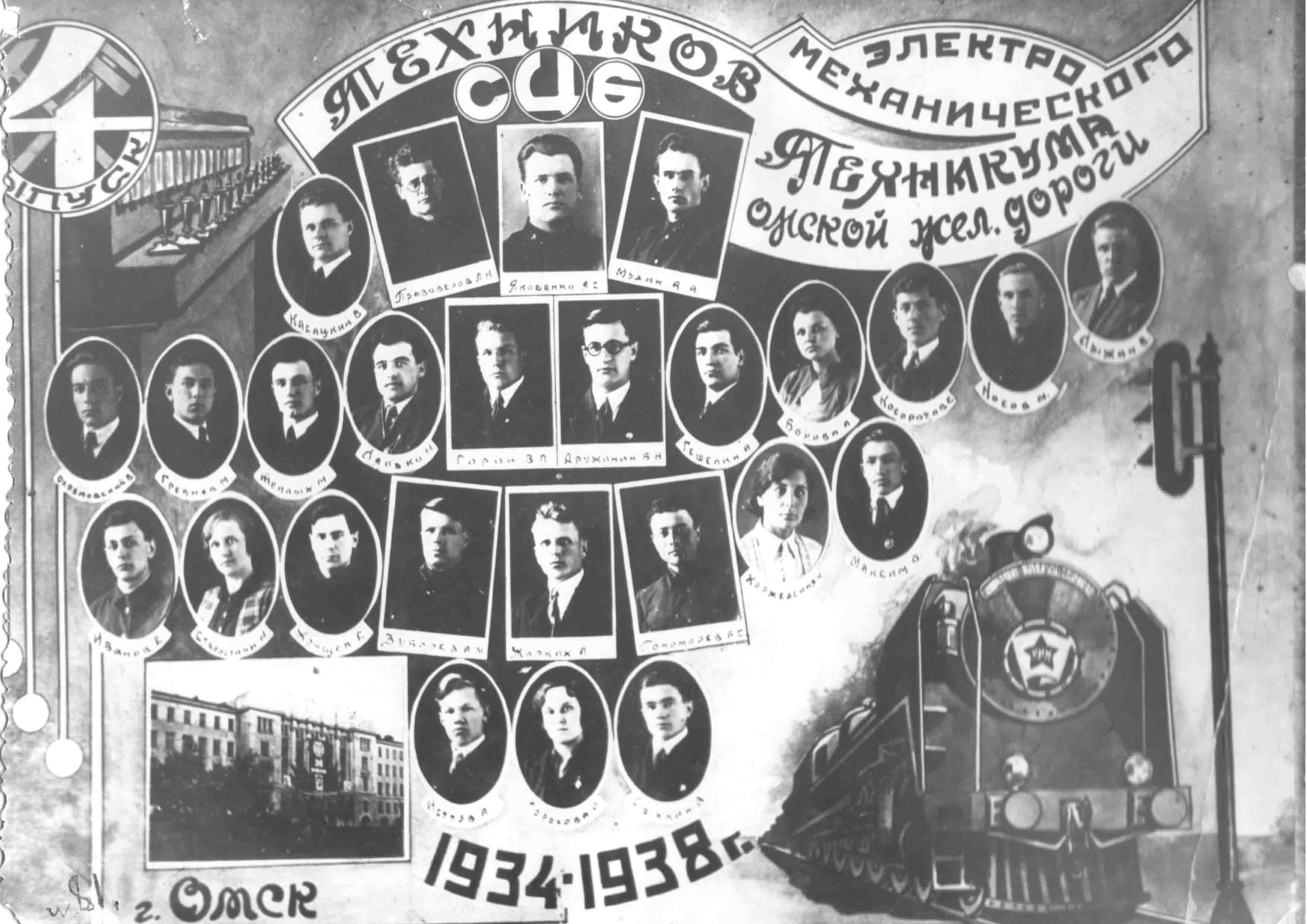 1 Выпуск 1938г.