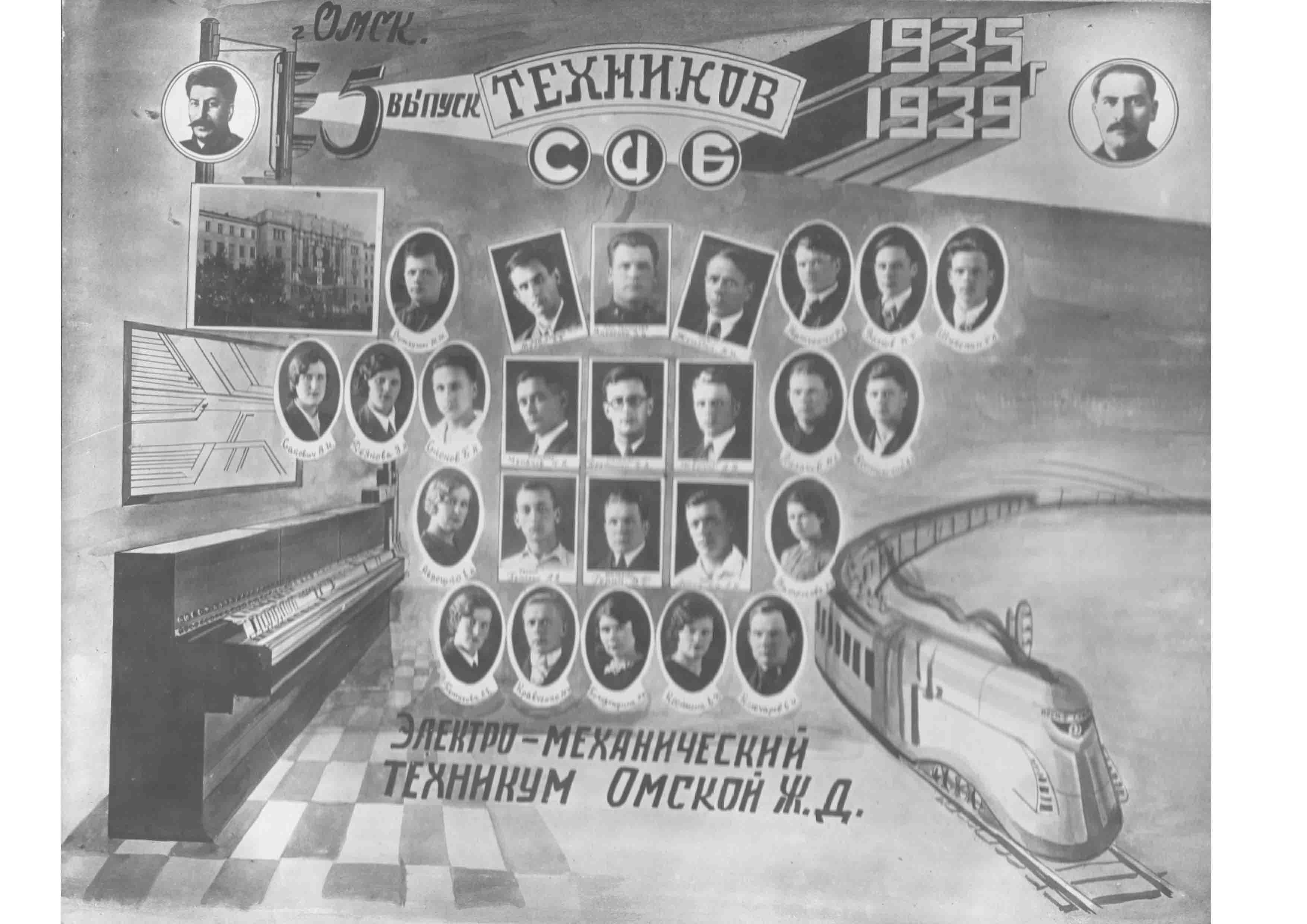 1 Выпуск 1939г.