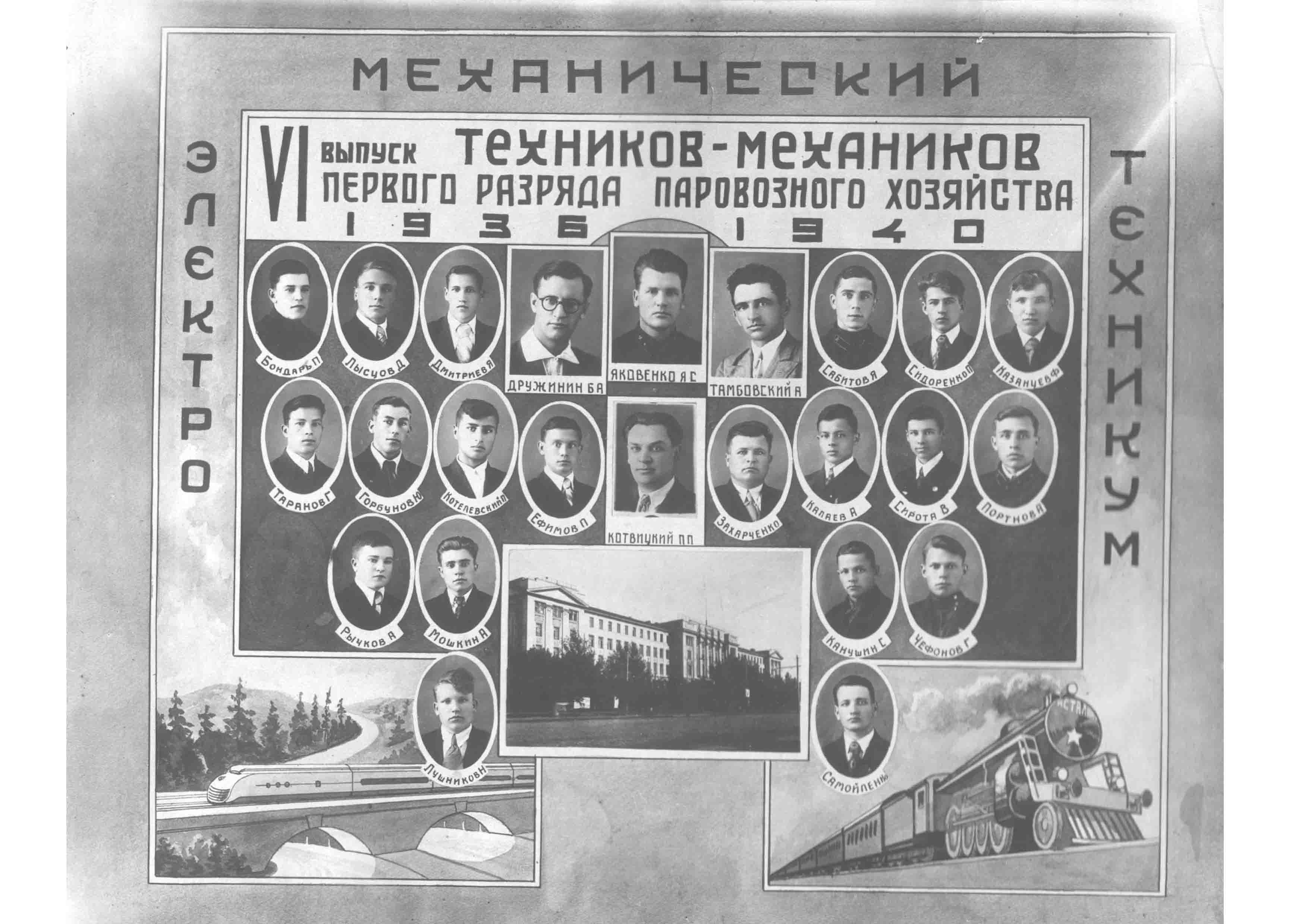 1 Выпуск 1940г.