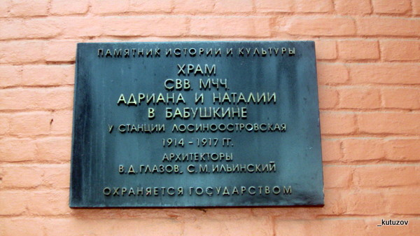 Храм-Ярославка-табличка