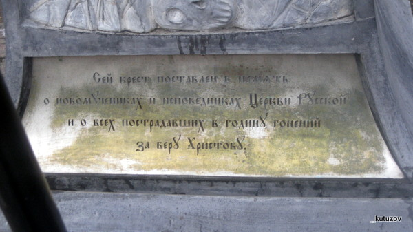 Храм-Ярославка-крест-1