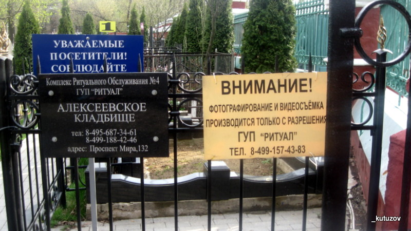 Алексеевский-фото-нельзя