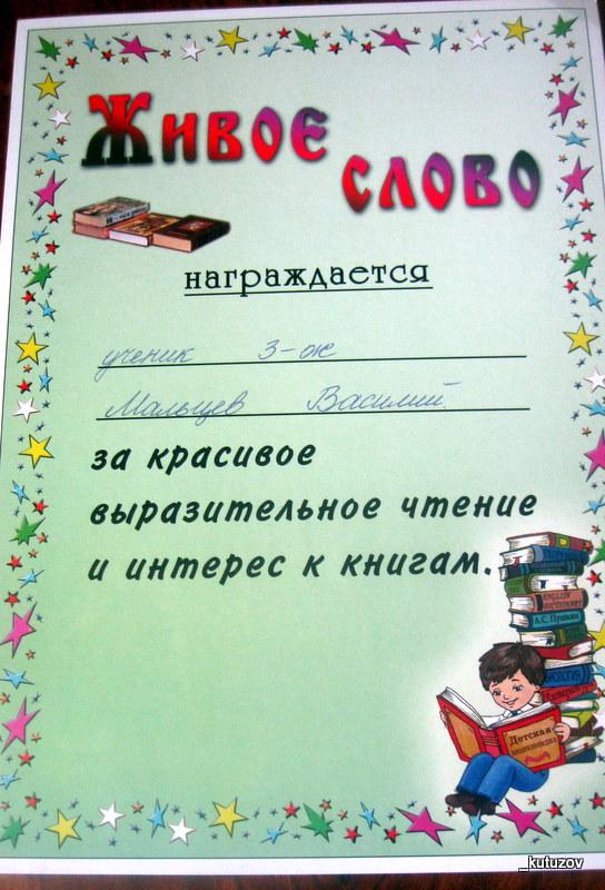 Чтение-Вася